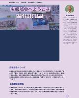 広報部会TOP.jpg