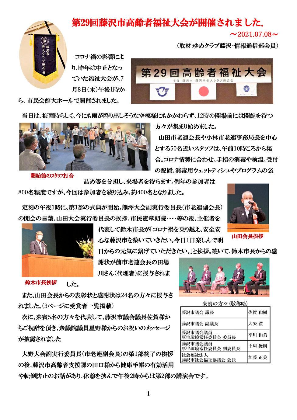 20210708福祉大会記事-確定版1.jpg