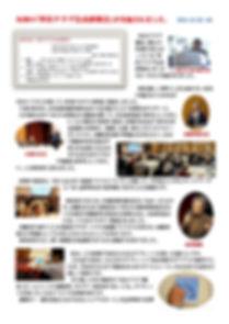 会長研修会20191202-2.jpg