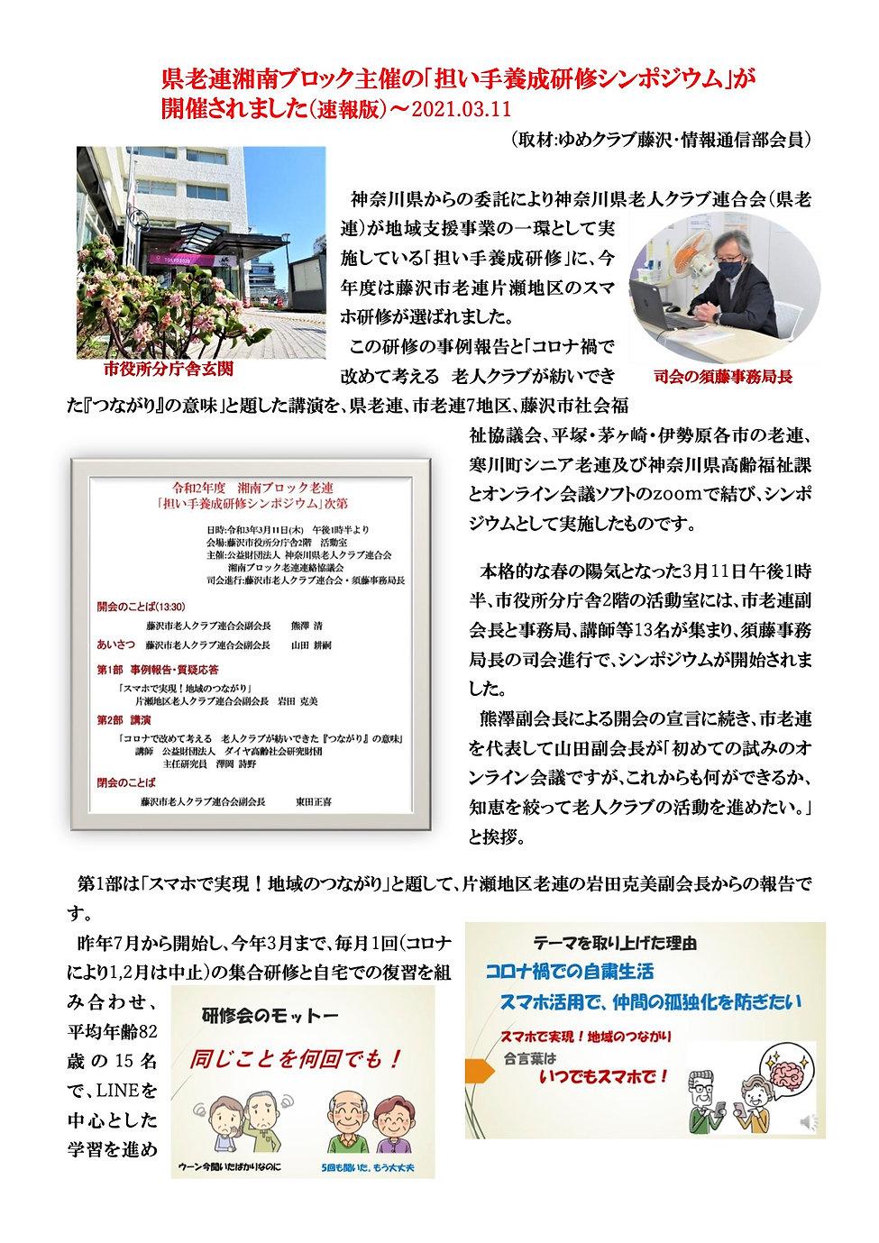 湘南Bシンポ記事-QR付き1.jpg