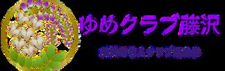 ゆめクラブ藤沢ロゴ