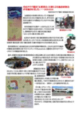 友愛視察20200204.jpg