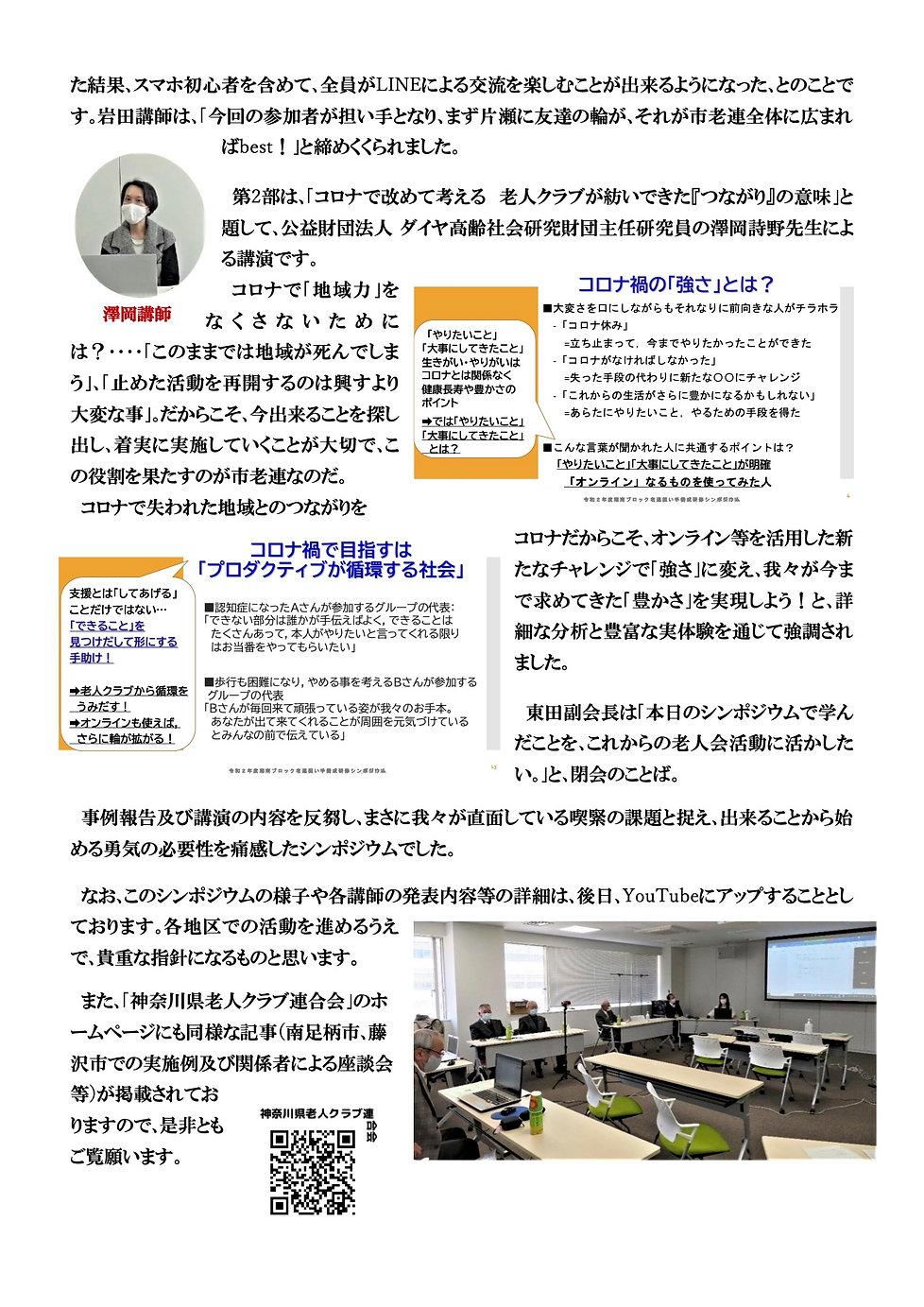 湘南Bシンポ記事-QR付き2.jpg