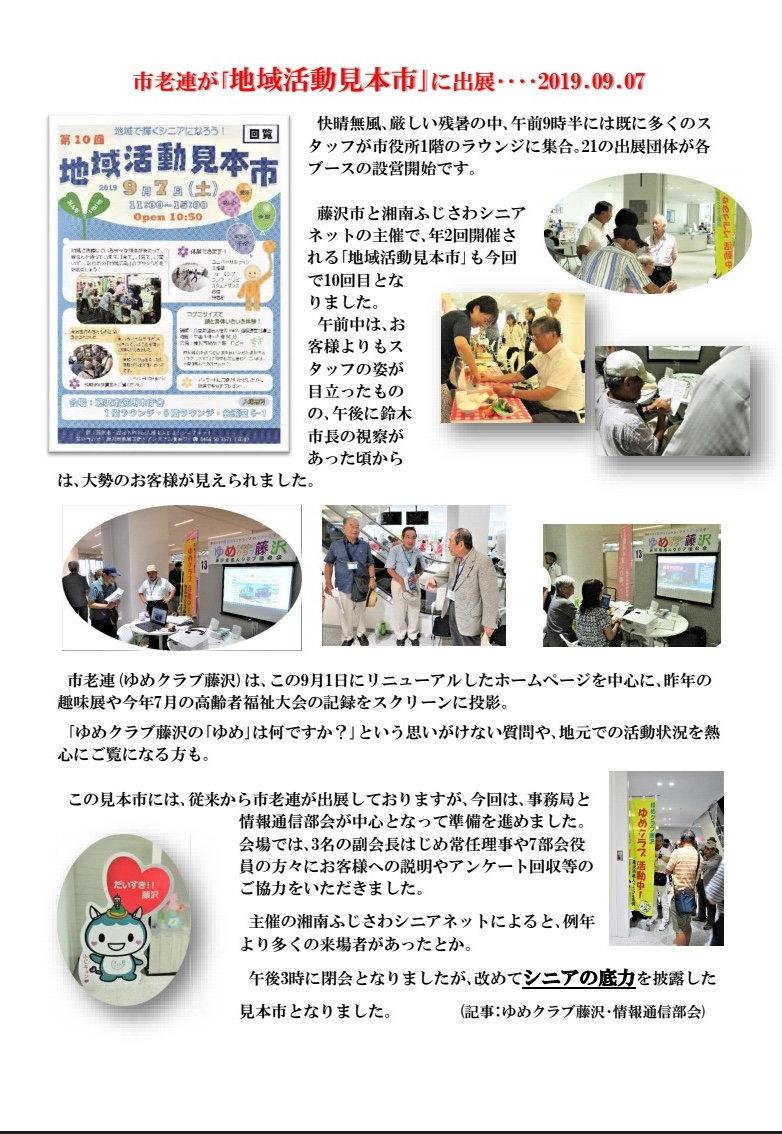 おしらせー地域活動見本市.jpg