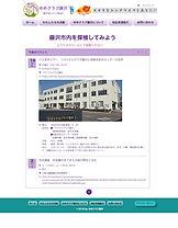 藤沢市内探検.jpg