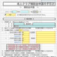 スクリーンショット 2018-11-19 19.53.22.jpg
