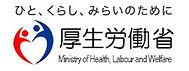 厚生労働省ロゴ.jpg