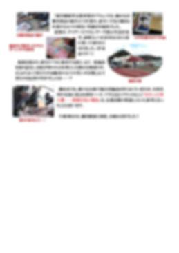 友愛視察202002042.jpg