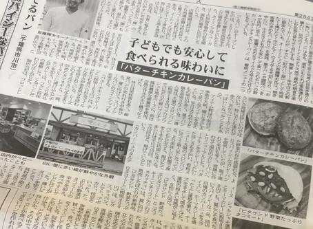 パン業界誌「パンニュース」に掲載されました!