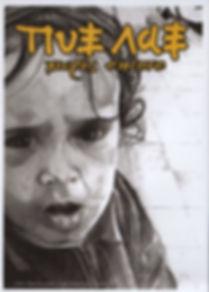 ΠΥΞ ΛΑΞ 2004.jpg