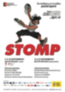 STOMP 2019.jpg