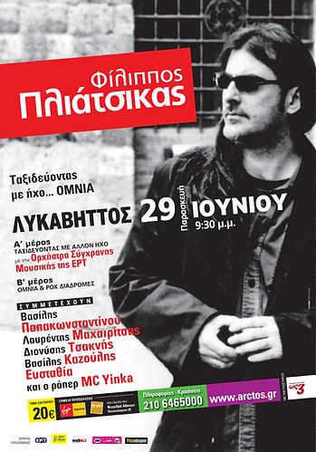 Φίλιππος Πλιάτσικας 2007.jpg