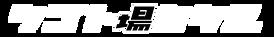 シゴト場カケル白黒logo_黒場用.png