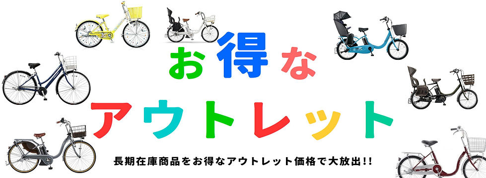 高品質お買い得アウトレットモデル.JPG