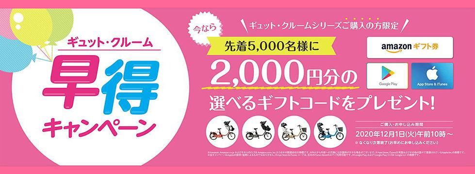 6 ギュット・クルーム早得キャンペーン.JPG