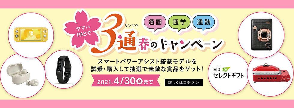 5 春の3通キャンペーン.JPG