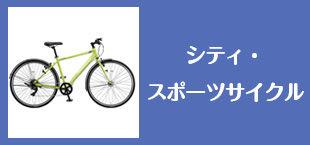 ボタン_シティサイクル_B.jpg