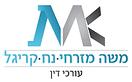 משה-נח-קריגל-לוגו.png