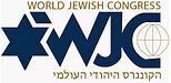 הקונגרס-היהודי-העולמי.PNG