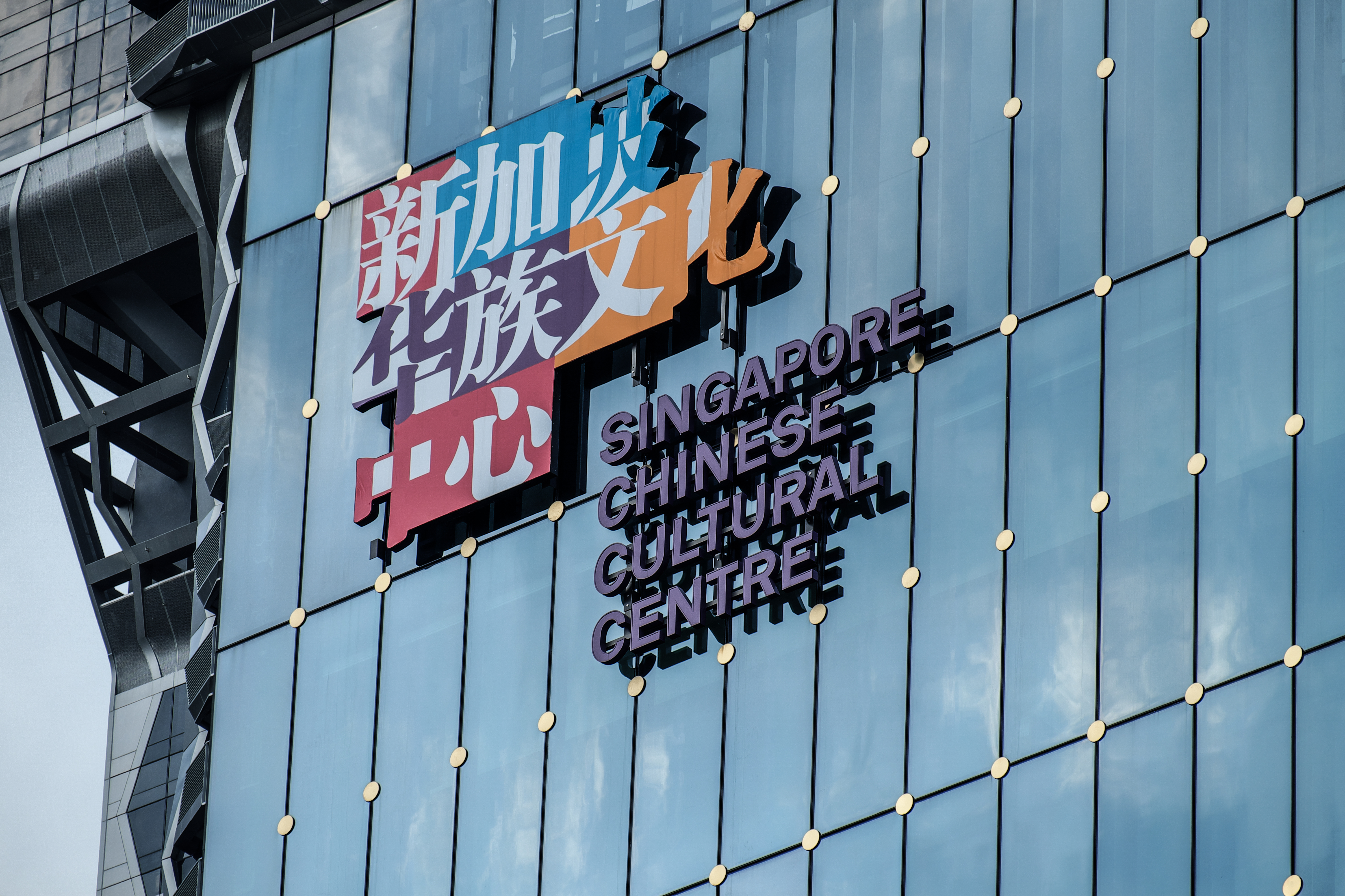 Singapore Chinese Cultural Centre