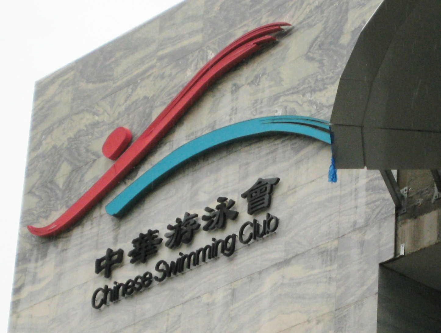 Chinese Swimming Club