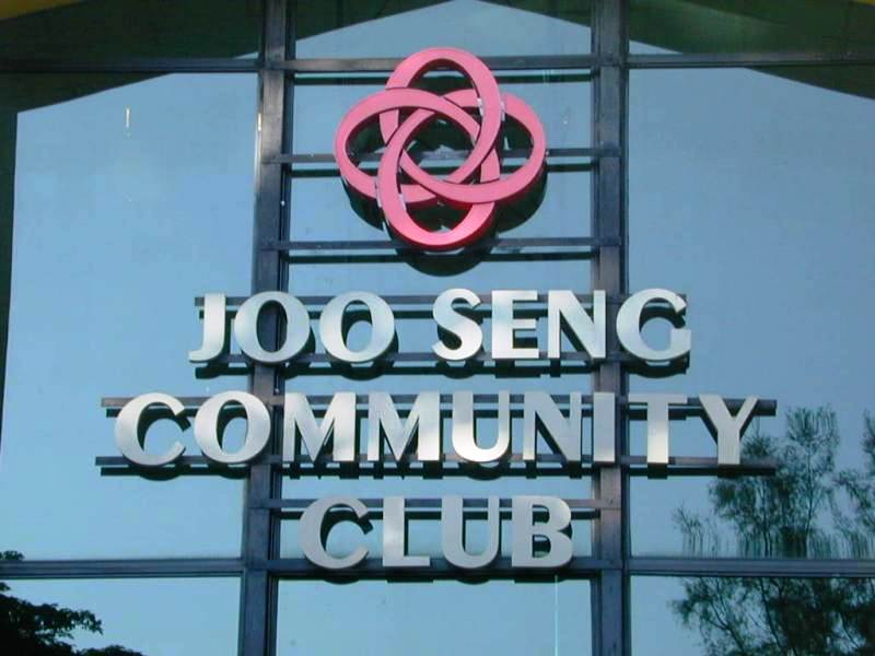 Joo Seng Community Club