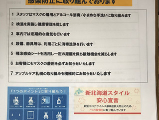 新北海道スタイル安心宣言実施中