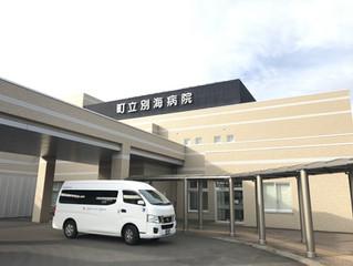 町立別海病院さま