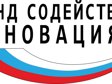 Компания Элрон выиграла грант СТАРТ-1 от Фонда содействия инновациям