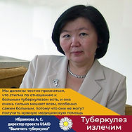 Айнура Ибраимова
