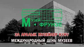 Мероприятие к Международному дню музеев -2021