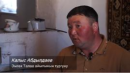 Фермер Калыс Абдылдаев из села Эмгек Талаа Нарынской области