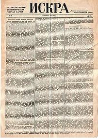 """""""Искра""""- революционная нелегальная газета, основанная Лениным. Была создана 1900 г."""