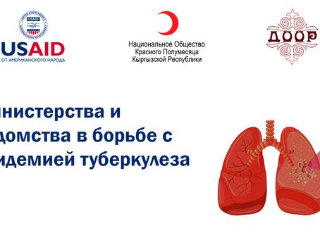 Министерства и ведомства в борьбе с эпидемией туберкулеза