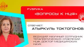 """Вопросы к НЦФ: """"Лечение туберкулеза у детей в Кыргызстане"""""""
