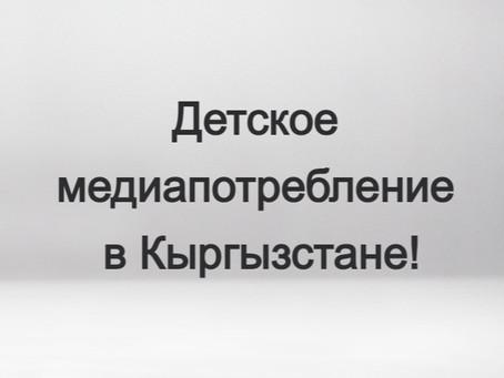 Детское медиапотребление в Кыргызстане!