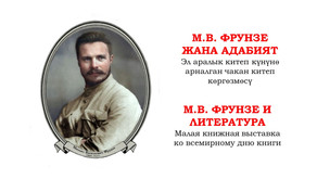 Открытие малой книжной выставки «Фрунзе и литература»