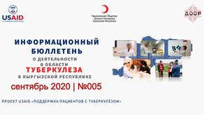 """Пятый выпуск Информационного бюллетеня Проекта USAID """"Поддержка пациентов с туберкулёзом"""""""