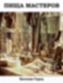 cover_demonet1.jpg