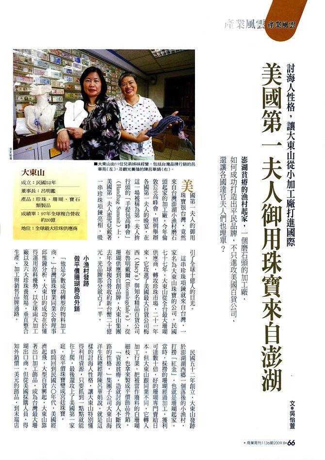_商業週刊1136期20090828-1.jpg