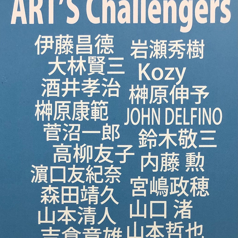 ART'S Challengers Exhibition