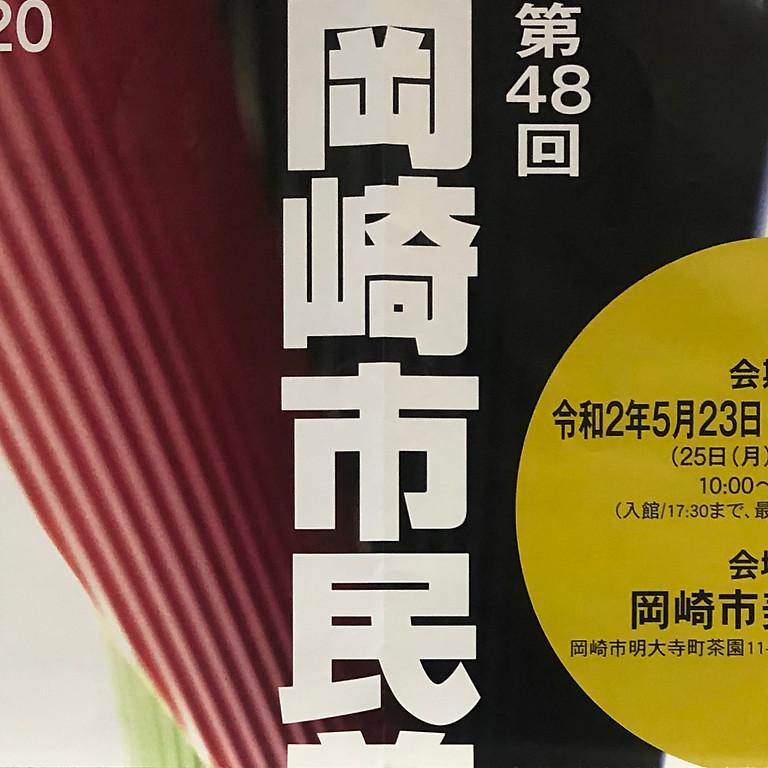 The 48th Okazaki Civic ART Exhibition