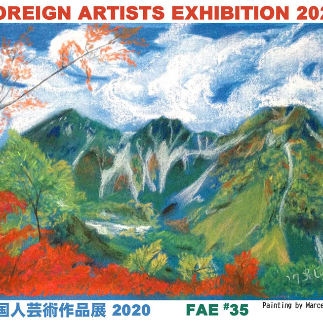 The 35th Foreign Artists Exhibition (FAE