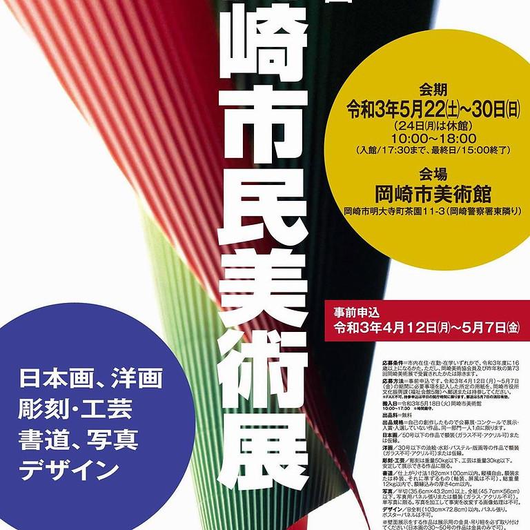 The 49th Okazaki Citizens' Art Exhibition 2021