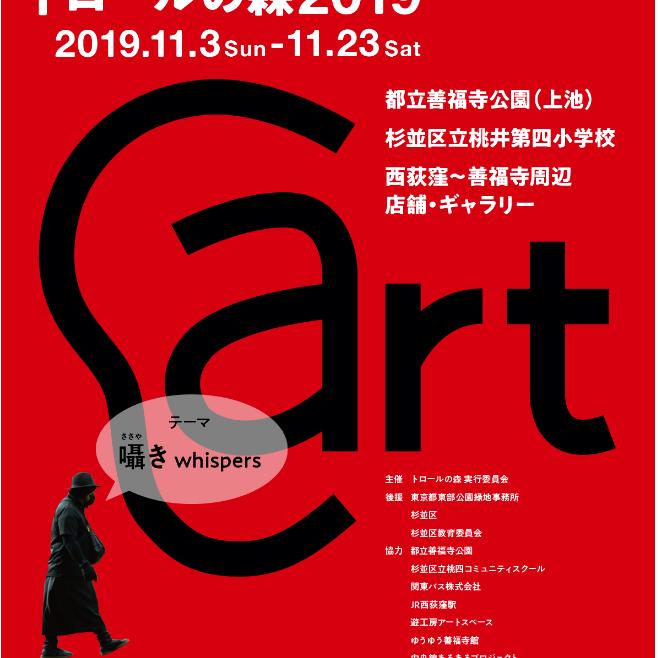 「トロールの森」TROLLS in the Park Exhibition 2019
