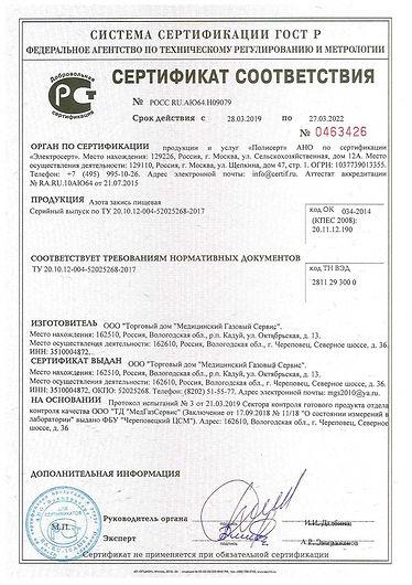 sertifikat-n2o.jpg