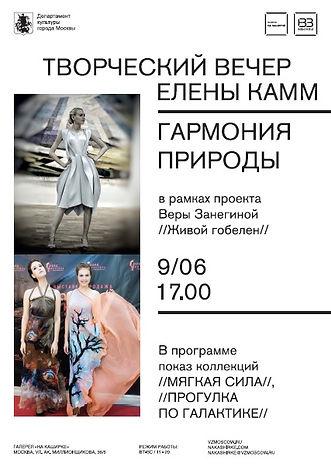 Елена Камм.jpg