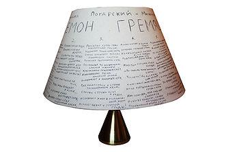 лампа Лермонтова. Арт-объект. d 40 cm, h 40 cm.jpg