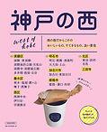 kobenishi_H1_S.jpg