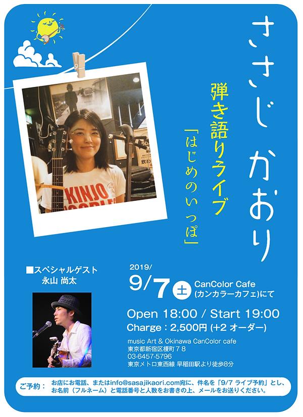 スクリーンショット 2019-07-27 1.06.28.png